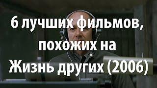 6 лучших фильмов, похожих на Жизнь других (2006)