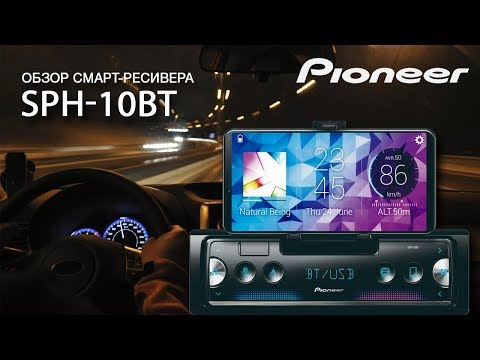 Обзор смарт-ресивера Pioneer SPH-10BT (0+)