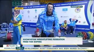 Сборную Казахстана по тяжелой атлетики оштрафовали за допинг - KazakhTV