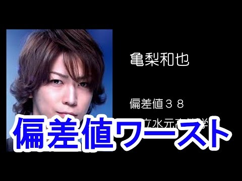 芸能人偏差値ランキング【男性】ワースト20/Japanese Male celebrity deviation value ranking Worst 20
