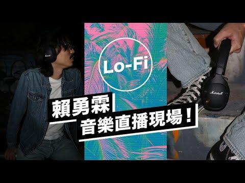 🔴【賴勇霖閱讀音樂直播】台灣第一個24小時 lofi hiphop 音樂直播電台