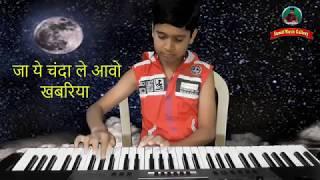 #2 - Ja ye chanda Le awa Khabariya | जा ये चंदा ले आओ खबरिया  || Bhojpuri Song Piano/ Keyboard Cover