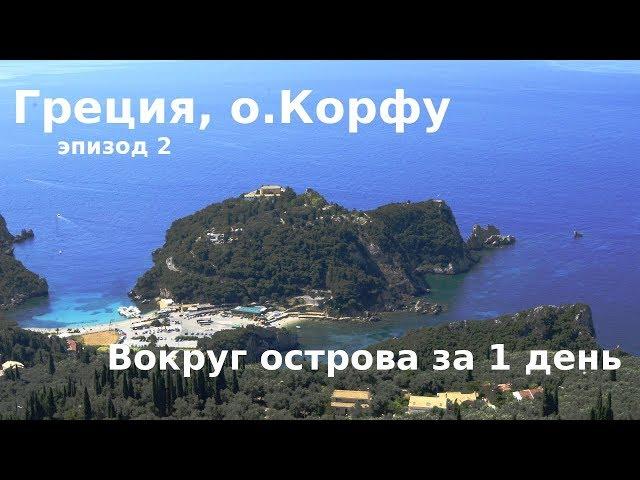 #70 Греция, Корфу: Мистический лес и деревня