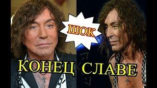 Влерий Леонтьев сделал шокирующее заявление