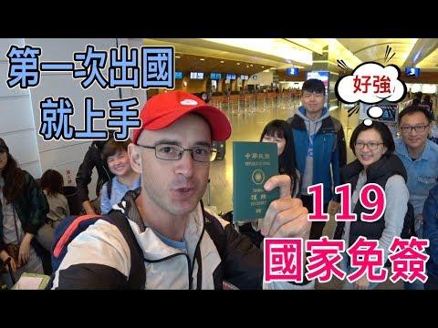 第一次用中華民國護照出國🇹🇼!紐西蘭免簽👍暢行無阻✌️
