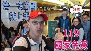 第一次用中華民國護照出國????????!紐西蘭免簽????暢行無阻✌️