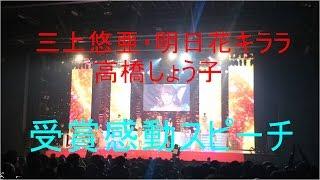 4月23日DMMアダルトアワード2017感動の受賞スピーチダイジェスト。アイ...