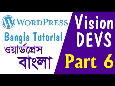 Wordpress Tutorial Bangla VisionDevs Part-6 Create a Page in Website thumbnail
