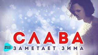 Download Слава  -  Заметает зима (Official Audio 2017) Mp3 and Videos