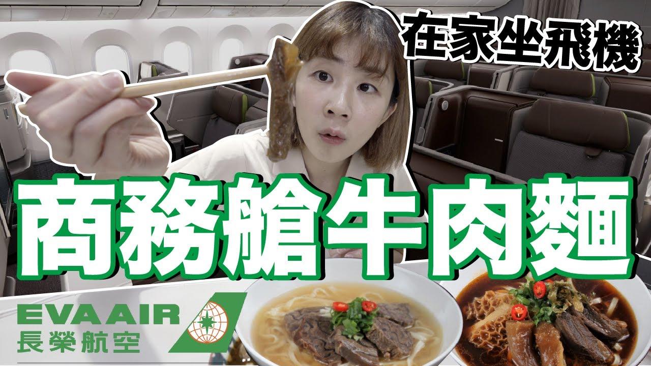 每份250元!長榮航空的冷凍牛肉麵好吃嗎...結果超意外?