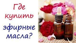 Где купить эфирные масла?(Где купить эфирные масла? Получите подарки от Академии Ароматерапии: http://aroma-academy.ru/podarki/ Пойти учиться в..., 2013-07-26T17:14:59.000Z)