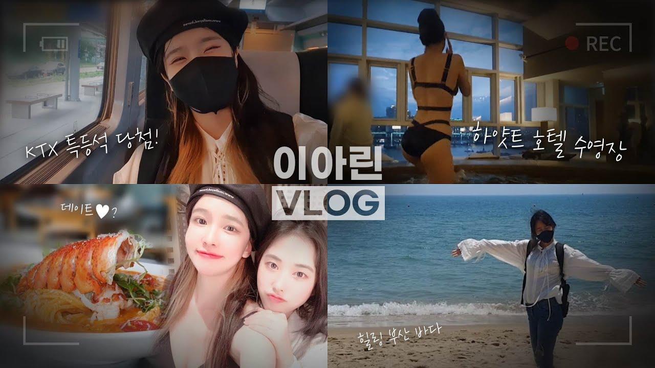 힐링 부산 데이트.🥰. 하얏트 호텔 수영장, 랍스터, 조개구이, 해운대🌊 | 6월 부산 브이로그