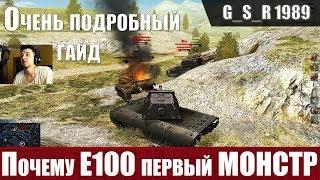 WoT Blitz - Танк Е100 .Первый немецкий ТОП - World of Tanks Blitz (WoTB)