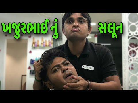 ખજુરભાઈ નું સલૂન  - Khajur bhai ni moj - jigli khajur comedy video