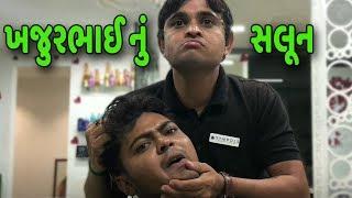 ખજુરભાઈ નું સલૂન Khajur bhai ni moj jigli khajur comedy