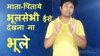 how to be a good parent | 10 tips for good parenting | Hindi motivational video