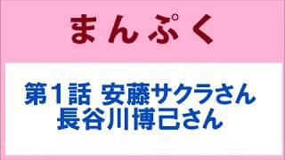 連続テレビ小説「まんぷく」がスタートしました。第99作目の朝ドラで...
