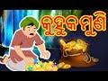 Odia Learning Videos || Kuhuka Muni || Odia Moral Stories for Children