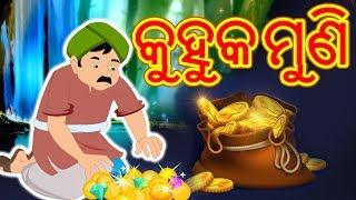 Odia Learning Videos || Kuhuka Muni || Odia Moral Stories for Children