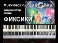 собачий вальс на пианино по клавишам