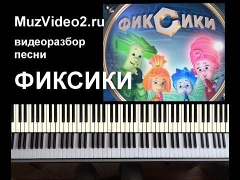 Фиксики песня (заставка) играть на пианино. (muzvideo2.ru)