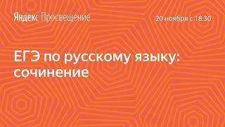 Подготовка к ЕГЭ по русскому языку. Сочинение. Занятие 2
