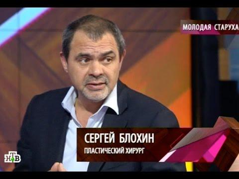 Видео Сергей николаевич блохин