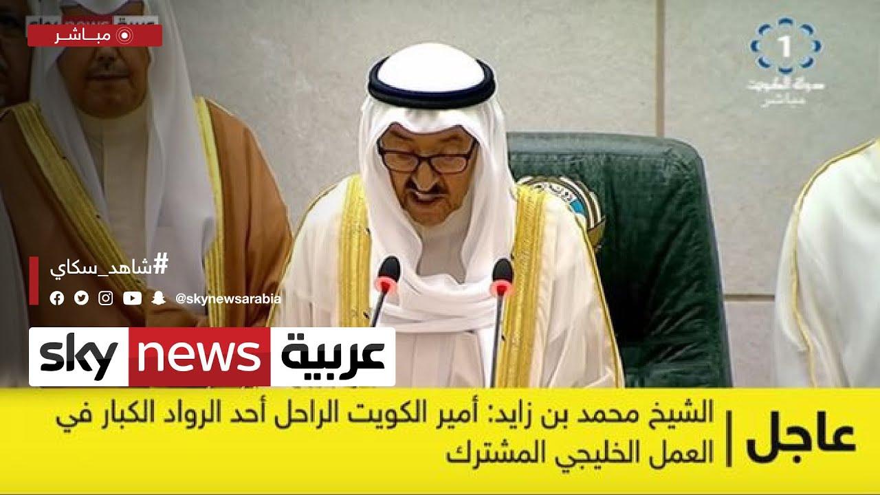 الرئاسة المصرية تعلن الحداد 3 أيام على وفاة أمير الكويت