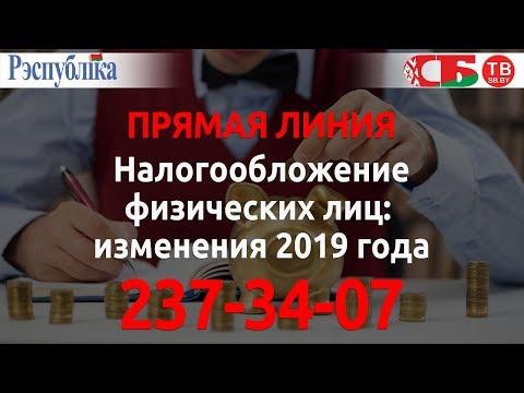 Налогообложение физических лиц: изменения 2019 года