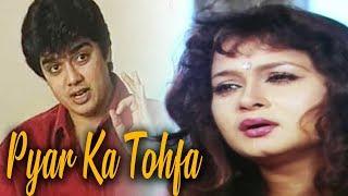 Pyar Ka Tohfa प्यार का तोहफा    Hindi Dubbed Movies   Harish Movies   poonam das gupta