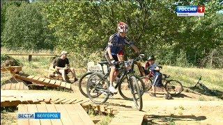 ГТРК Белгород - В Белгороде построили экстремальные трассы для велосипедистов