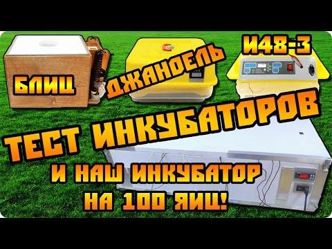 janoel 10 mini incubator instructions