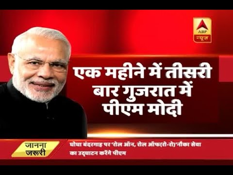 PM Narendra Modi to visit Gujarat today, to launch different projects