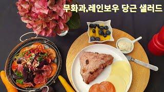 무화과,레인보우 당근 샐러드,Figs,rainbow carrots salad