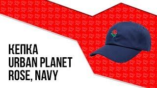 Кепка Urban Planet - Rose, Navy. Обзор
