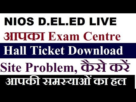 NIOS D.EL.ED Exam Centre Declare, Hall Ticket, Site Issue, Resolution | Online Partner