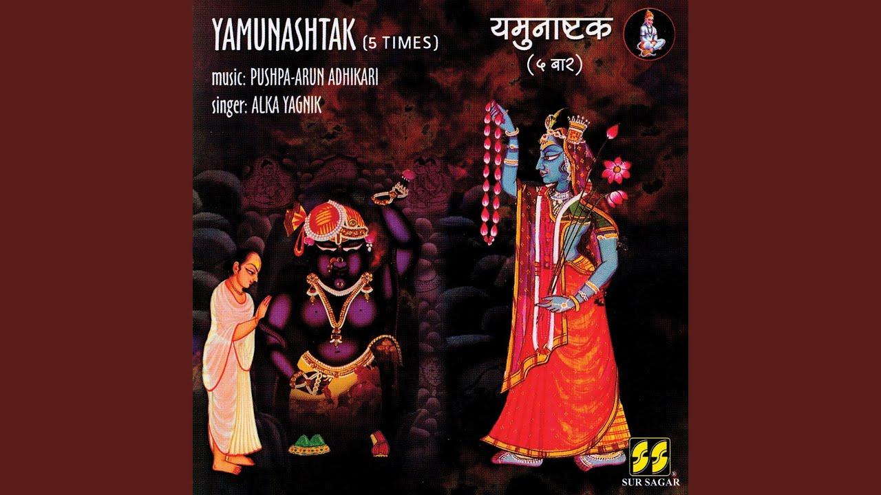 yamunashtak by alka yagnik