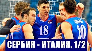 Волейбол Мужской чемпионат Европы 2021 Полуфинал Сербия Италия