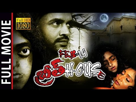 Feb 14 Breath House Telugu Full Length Movie || Krish, Eesha, Rathod