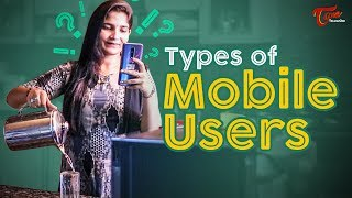 Types Of Mobile Users | Latest Telugu Comedy Short Film 2019 | by Mukesh | TeluguOne Originals