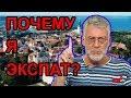 Почему я не эмигрант Артемий Троицкий mp3
