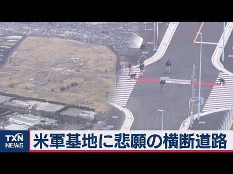 埼玉・所沢 米軍基地に悲願の横断道路が開通 - YouTube