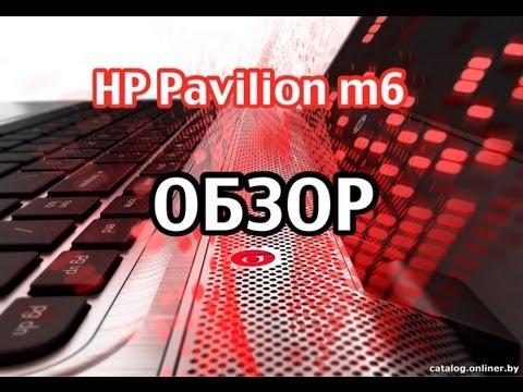 обзор HP Pavilion m6