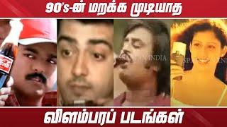 என்னது Rajini, Ajith, Nayanthara நடித்த விளம்பரமா? | தமிழ் actor's famous ads | Cinema Kichdy
