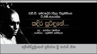 Kadira Suridune, W D Amaradewa, Neela Wickramasinghe Thumbnail