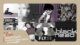 รวมเพลงเพราะยุค 90 จากรายการ Stage Fighter ตำนานหมู่สู้ฟัด 【LONGPLAY】