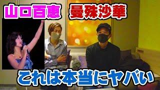 コメントで教えてもらった「曼殊沙華」山口百恵さんのラストコンサートは観るほうも気合が入ります。 ☆Room3 オリジナル曲CD・Tシャツ販売はこちら ...