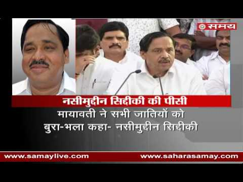 Nasimuddin siddiqui first Press Conference after suspended from BSP