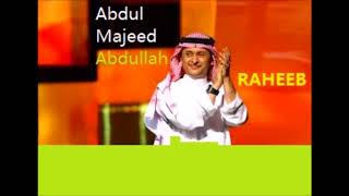 SAUDI ARABIA New Songs- Abdul Majeed- Abdullah Raheeb(Lyrics)عبدالمجيد عبدالله - رهيب