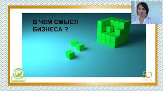 Презентация бизнеса Кукушова Ольга